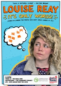 It's Only Words EdFringe front FINAL